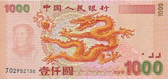 1000元人民币什么时候发行_人民币1000元什么时候发行_一千元人民币什么时候发行-金投外汇