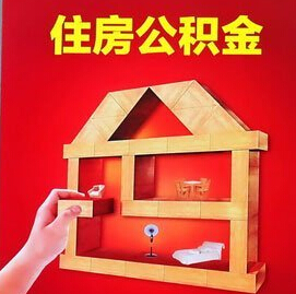 住房公积金如何提取_如何领取住房公积金-金投保险
