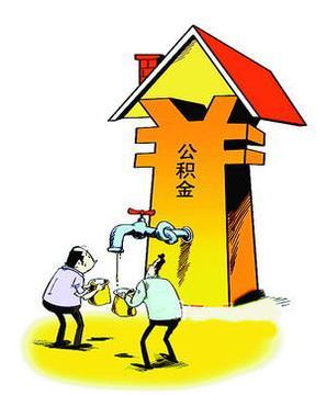 住房公积金管理条例介绍-金投保险