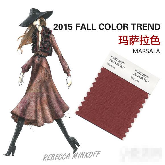 2015年秋冬流行色服装流行趋势报告 它们当仁不让