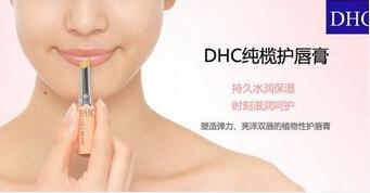 dhc唇膏-金投奢侈品