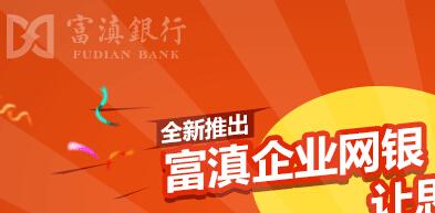 富滇银行企业网上银行_富滇银行企业网上银行登陆_富滇银行企业网上银行怎么开通-金投银行