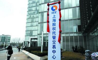 上海股权托管交易中心