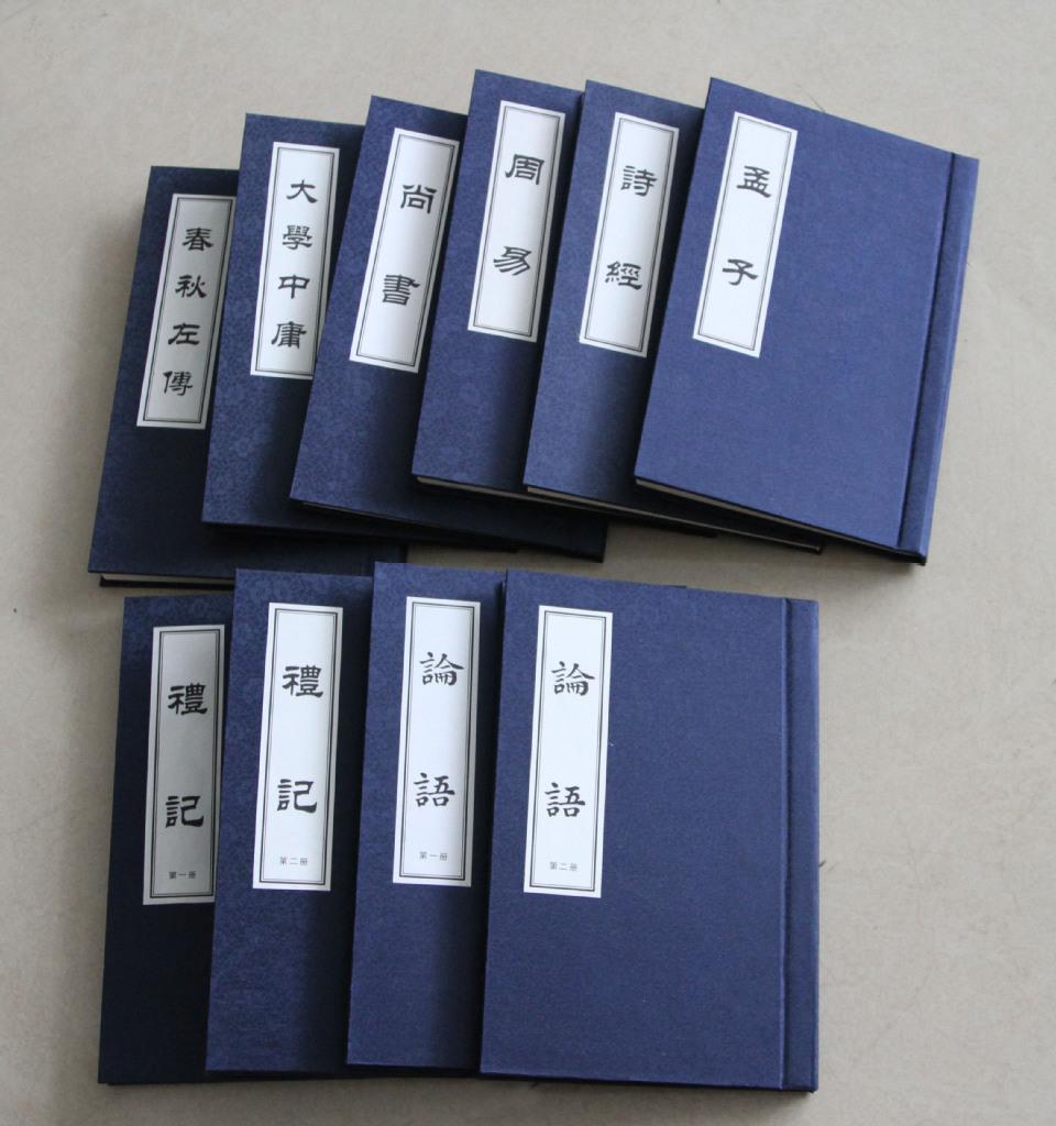 四书五经是什么_四书五经是什么意思-金投收藏