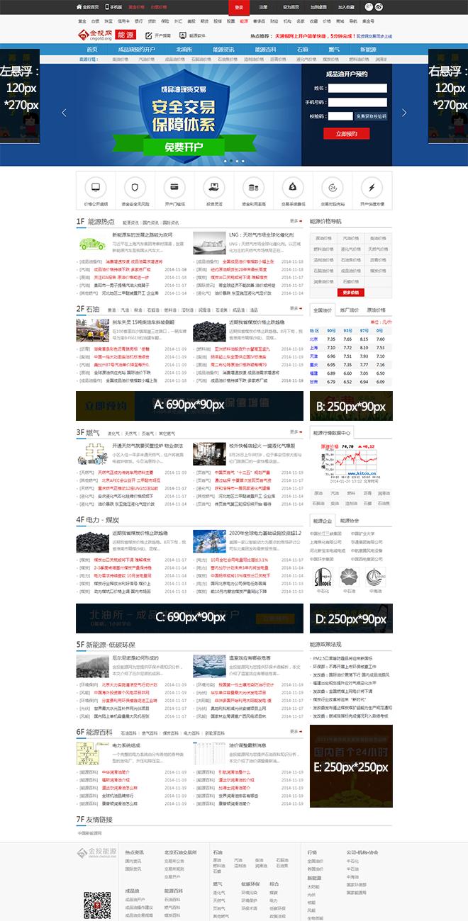 能源频道广告资源