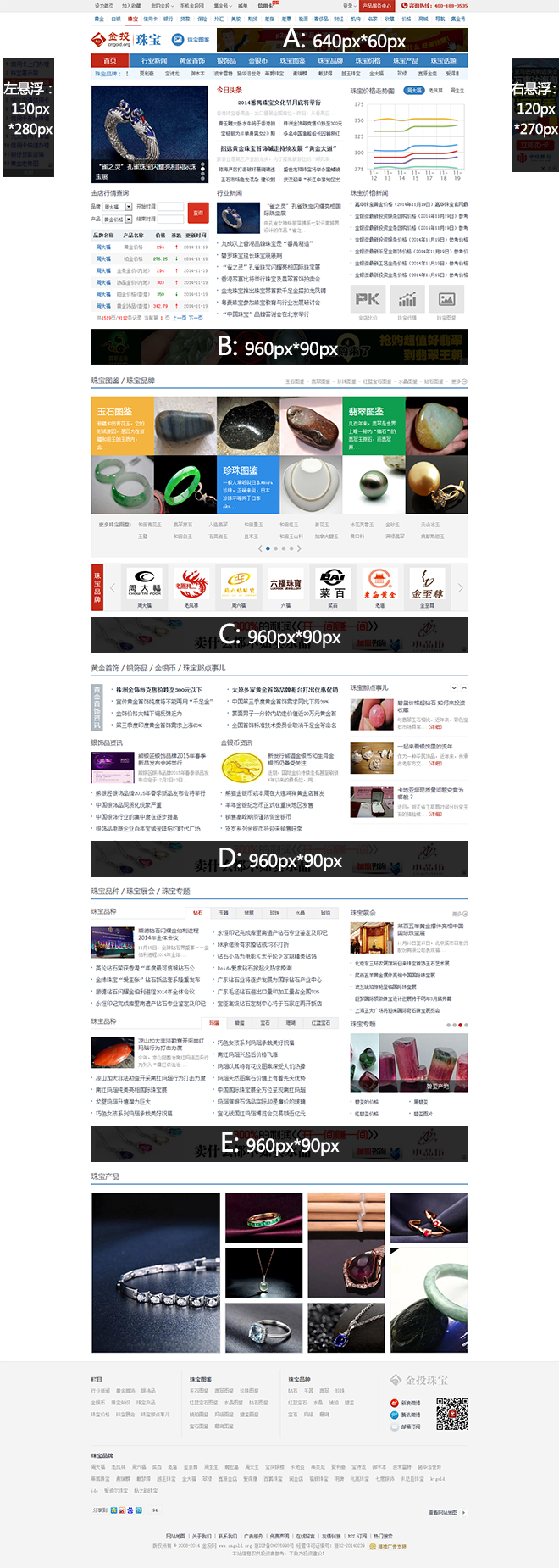 珠宝频道广告资源