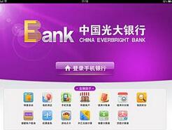 光大银行手机银行转账_光大银行手机银行转账手续费_光大银行手机银行转账限额-金投银行