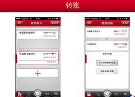 中国银行手机银行转账_中国银行手机银行转账手续费_中国银行手机银行转账限额-金投银行