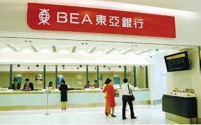 东亚银行手机银行转账