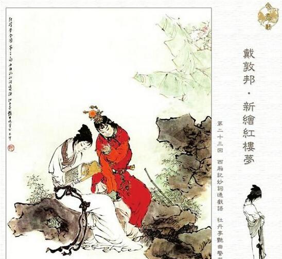局(现北京外文出版社)之托为杨宪益夫妇翻译的英文版红楼梦配插图