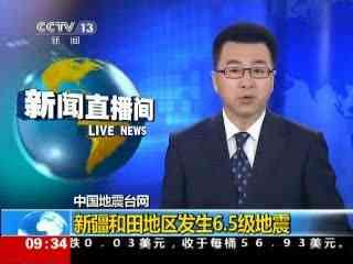 新疆皮山县发生6.5级强震 查查你买的保险理赔吗?