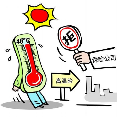 进入高温模式 哪些保险可以分散风险?