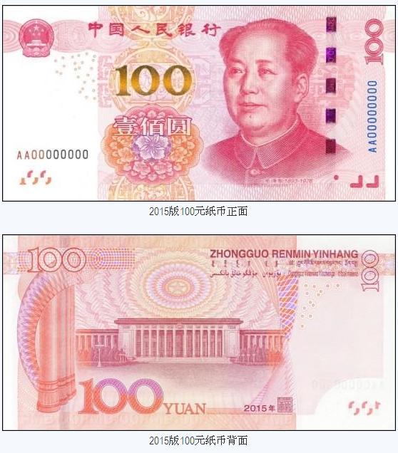 2015年新版百元大钞保留红色设计主题