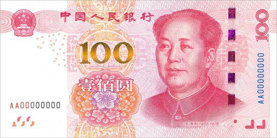 2015版第五套人民币即将出炉 土豪金成亮点