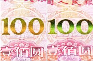 如何识别新版100元人民币的真假