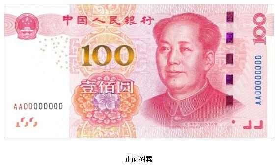 2015版第五套人民币_2015版人民币_2015版100元人民币_2015年版第五套人民币100元纸币-金投外汇