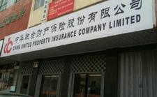 中华联合财产保险_中华联合财产保险介绍-金投保险