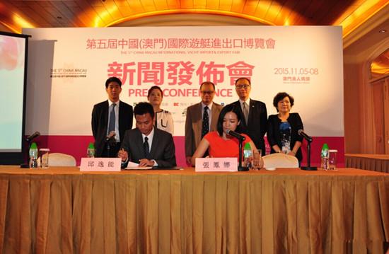 第五届中国国际游艇展举行新闻发布会