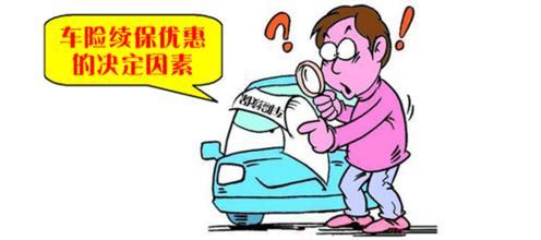 车保险第二年怎么算