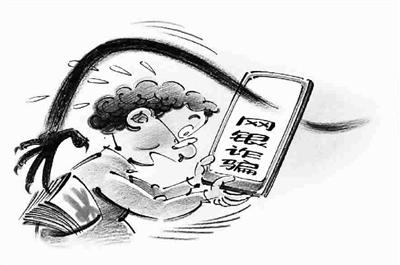 网银诈骗现新手段 密码切勿设置过于简单