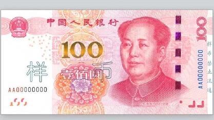 2015年版第五套人民币100元纸币在渝正式发行