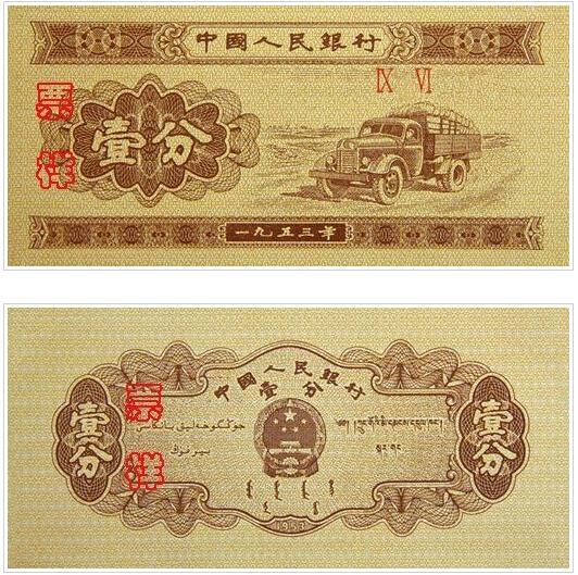 第二套人民币收藏