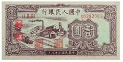 钱币收藏:第一套人民币