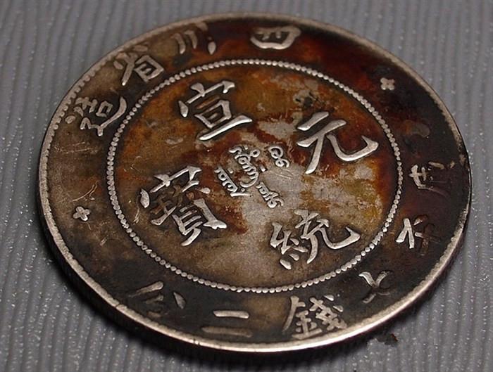 大清银币宣统三年一枚就能屌丝逆袭高富帅