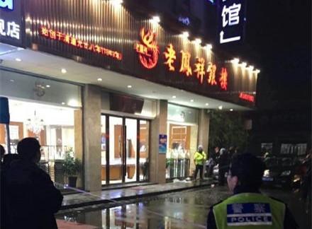 杭州萧山被抢50条黄金首饰 嫌犯疑似持枪
