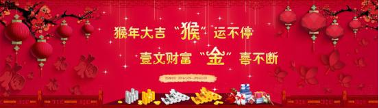 壹文财富新春活动