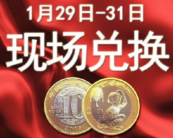 2016猴年纪念币现场兑换 银行门口大排长龙