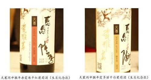 新疆天塞酒庄推出最新的生肖系列葡萄酒