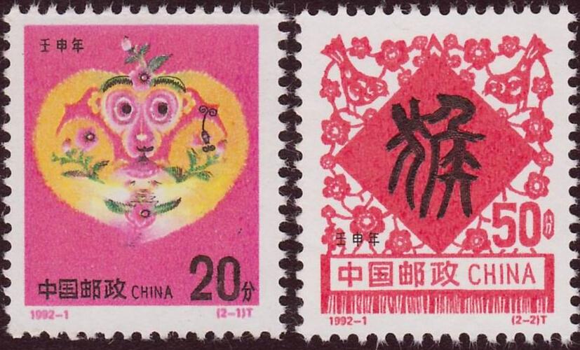 第二轮生肖邮票收藏鉴赏