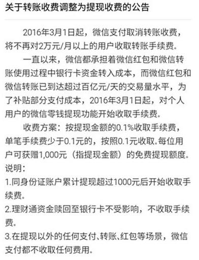 微信称不对2万元/月以上用户收取转账手续费