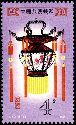 看邮票上的元宵佳节:元宵方寸赏花灯