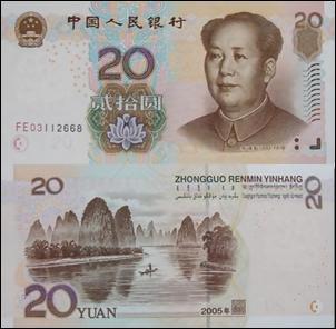 20人民币照片_第五套人民币20元或将成为第五套币王
