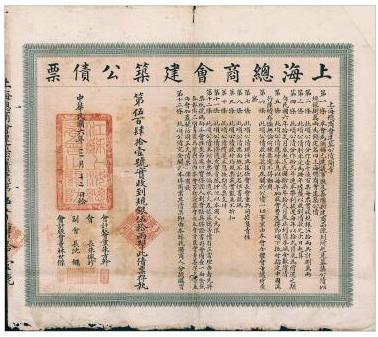 收藏新秀:金城银行票据收藏鉴赏