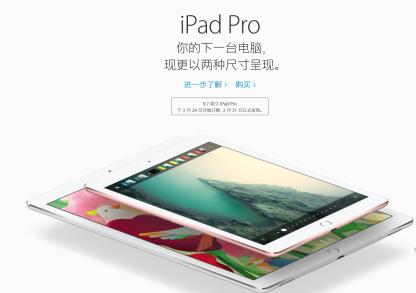 苹果春季发布会 9.7英寸iPad Pro多少钱