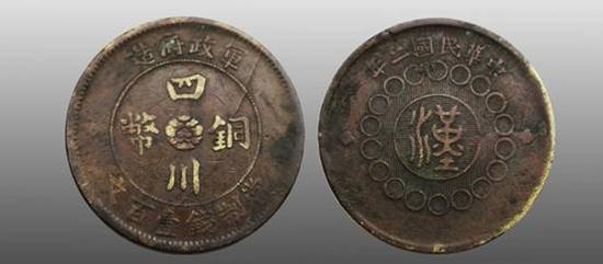 四川铜币汉字币收藏鉴赏