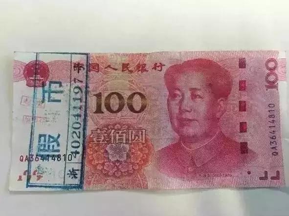 新100元人民币惊现假钞 如何鉴别真假