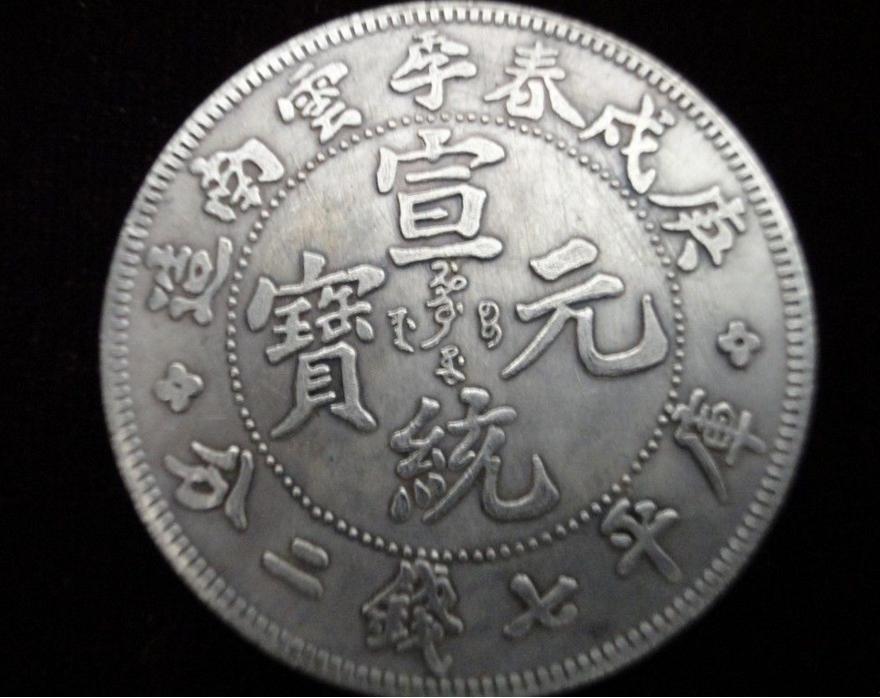 大清银币的真实价值竟让人大跌眼镜