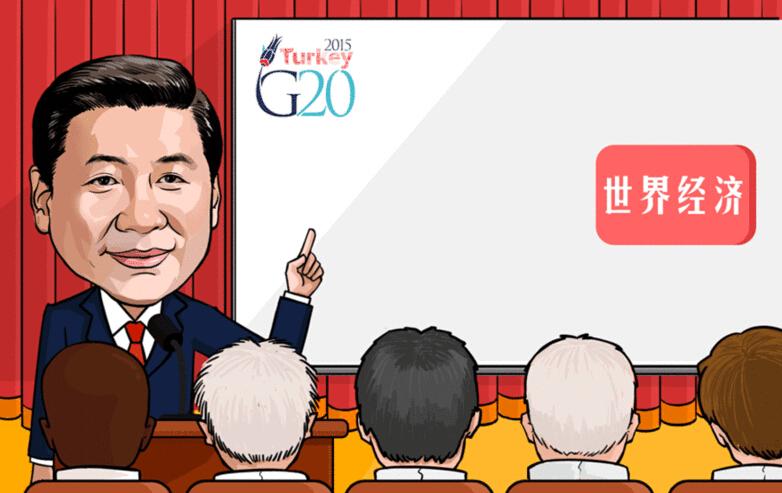 2016年杭州g20峰会时间+地点+意义