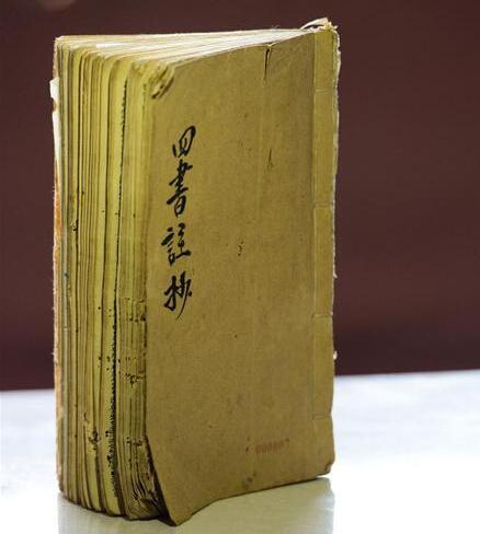 饶泽祥收藏微型书法《四书注抄》线装古籍
