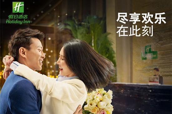 假日酒店新推宣传片 倡导生活与工作平衡新模式