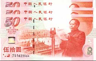 """新中国纪念钞的""""三大天王"""""""