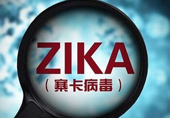 北京报告首例输入性寨卡病毒病病例 目前来看扩散可能低