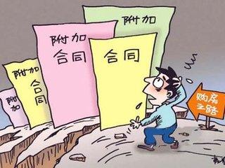 业务员冒充房主签承诺函 中介市场乱象如何终结?