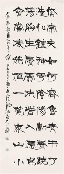唐诗杜甫《望岳》书法作品欣赏