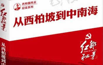 """揭开历史迷雾:中国历史上最重要的一次""""搬家""""!"""