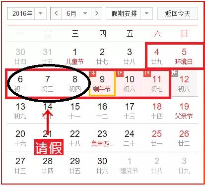 """""""拼假客""""开始流行:端午节8天长假攻略"""